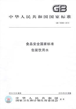 GB19298-2014